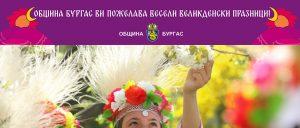 Великденска програма на Община Бургас 2019