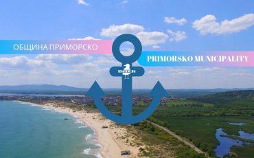 Посока Юг - Приморско