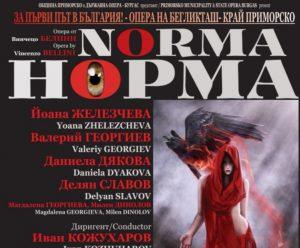 Истинска опера на Бегликташ – за първи път в Приморско