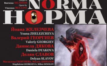Истинска опера на Бегликташ - за първи път в Приморско